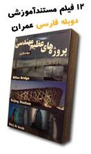 مجموعه 12 فیلم آموزشی مهندسی عمران دوبله فارسی با کیفیت عالی در 4 دی وی دی