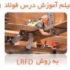 9 ساعت فیلم آموزش فولاد 1 – طراحی سازه های فولادی به روش LRFD