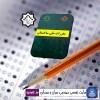 کلیدواژه آزمون نظام مهندسی عمران اسفند ۹۵
