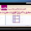 فیلم آموزشی طراحی پی با Safe 2014(سطح 2 مجموعه محاسبات ساختمان فولادی)
