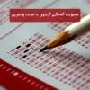 مجموعه آمادگی آزمون نظام مهندسی ( تست و تمرین )