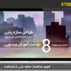فیلم آموزش محاسبات ساختمان بتنی با Etabs 2015