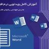 آموزش ویدئویی نرم افزار Word به همراه تمرینات کاربردی
