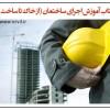 کتاب آموزش اجرای ساختمان ( از خاک تا ساخت)