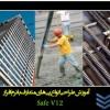 آموزش طراحي پي هاي متعارف با نرم افزار Safe V12