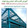 آموزش انجام پروژه فولاد به روش حدی نهایی مطابق آیین نامه ویرایش جدید ( گام به گام پروژه با ETABS2013 و Safe12 )