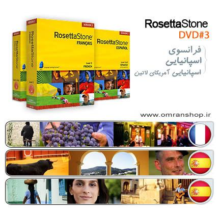 آموزش زبان rosetta stone