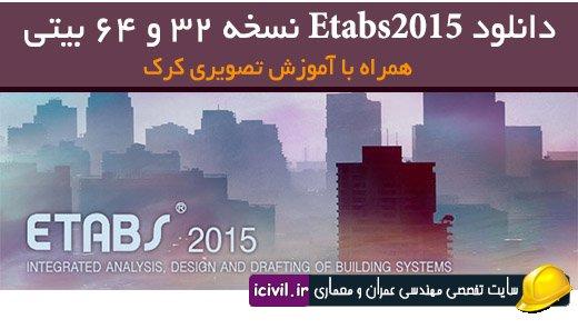 دانلود Etabs 2015