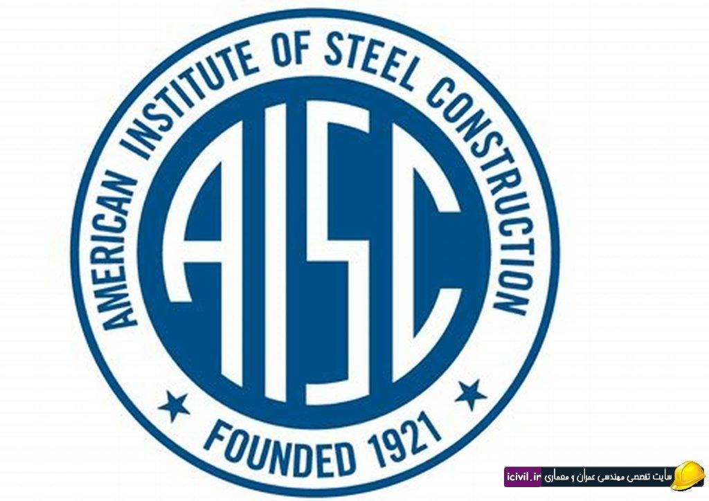 آیین نامه فولاد آمریکا AISC