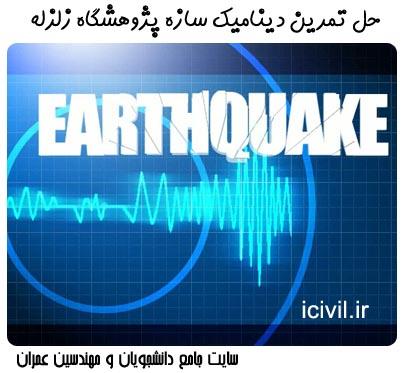 حل تمرین مهندسی زلزله