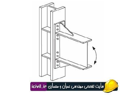 طراحی اتصالات خمشی
