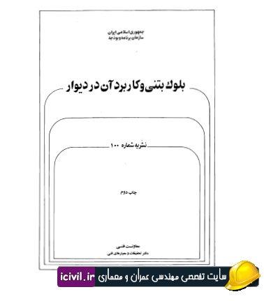 دانلود نشریه 100