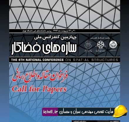 دانلود مقالات چهارمین کنفرانس ملی سازه های فضاکار - مهندسی عمرانسازه های فضاکار
