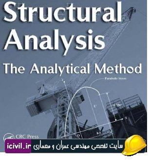 کتاب تحلیل سازه