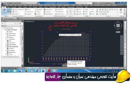 آموزش نرم افزار Civil3D