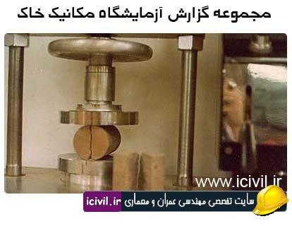 آزمایشگاه مکانیک خاک