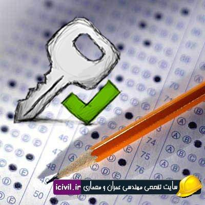 ثبت نام آزمون نظام مهندسی ۹۴