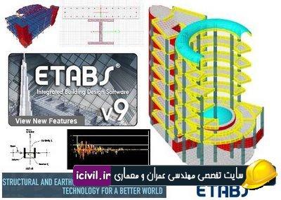 آموزش نرم افزار ETABS