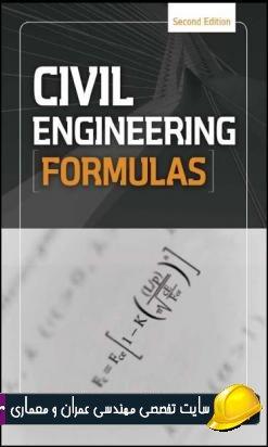 فرمولر مهندسی عمران