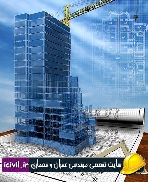 پروژه متره فولادی