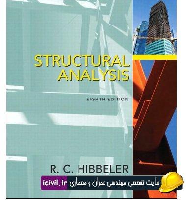حل تمرین تحلیل سازه هیبلر