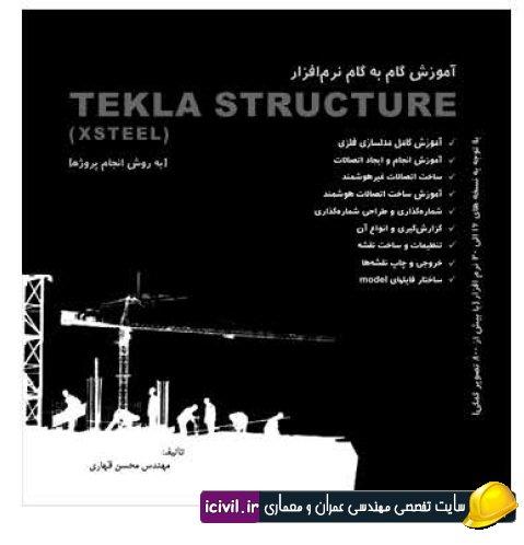 آموزش گام به گام نرم افزار tekla structure