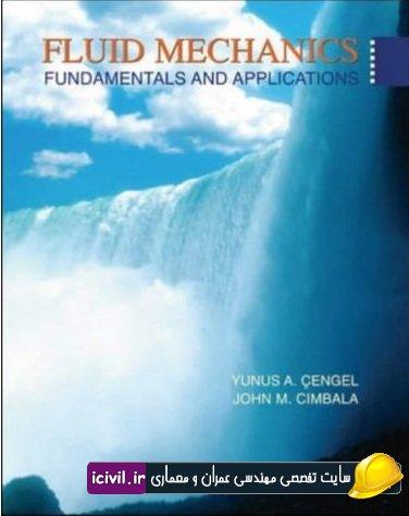 کتاب مکانیک سیالات سنجل