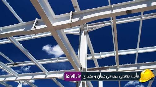 دانلود پروژه سازه فولادی