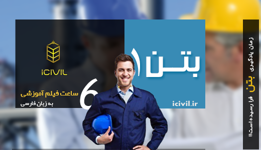http://icivil.ir/omran/wp-content/uploads/2016/04/cover-beton11.png