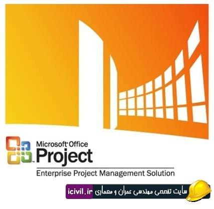 آموزش MS Project