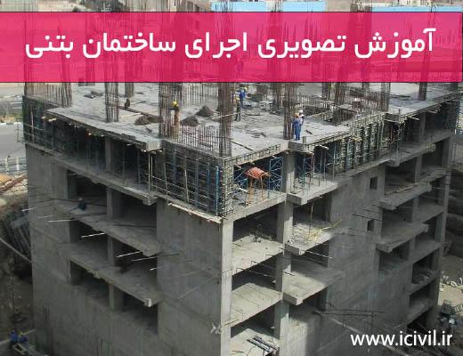 آموزش اجرای ساختمان