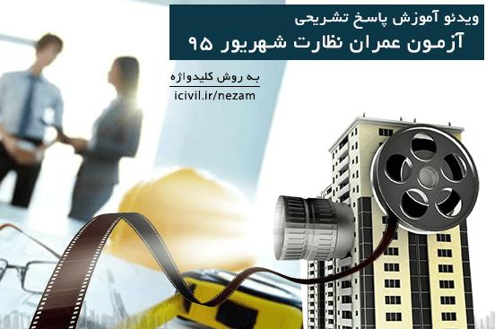 فیلم پاسخ تشریحی نظارت عمران