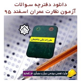 دانلود سوالات آزمون نظارت عمران اسفند