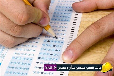 نتایج آزمون نظام مهندسی مهر 96