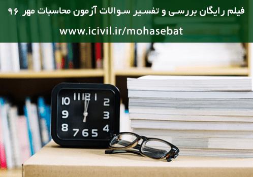 سوالات آزمون محاسبات مهر 96