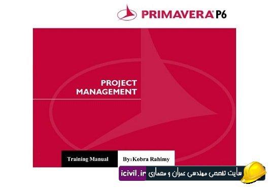 آموزش نرم افزار پریماورا6 (مقدماتی و پیشرفته)