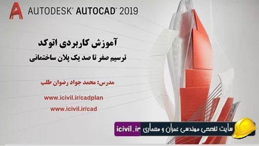 آموزش فارسی ترسیم پلان معماری در نرم افزار اتوکد
