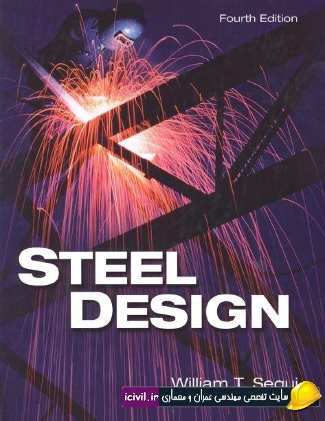 طراحی سازه های فولادی ویلیام سوگی
