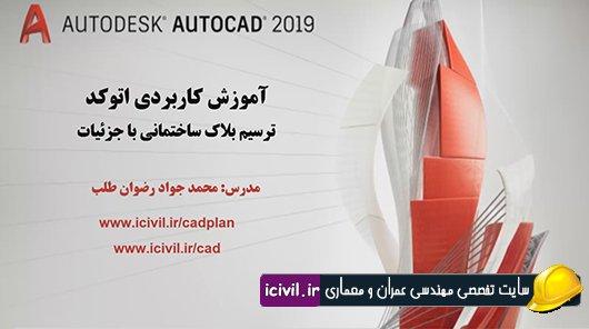 آموزش فارسی ترسیم بلاک ساختمانی در اتوکد