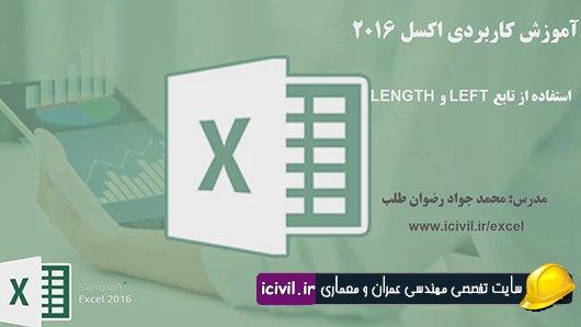 توابع Length و Left