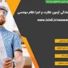 آمادگی آزمون نظارت و اجرا نظام مهندسی