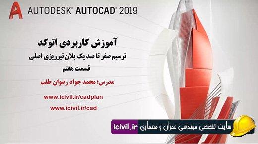 ترسیم پلان تیرریزی اصلی سازه در اتوکد - بخش هفتم