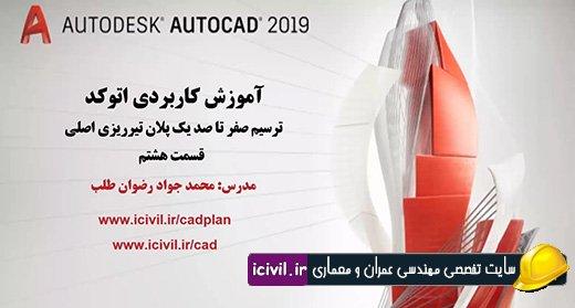 ترسیم پلان تیرریزی اصلی سازه در اتوکد - بخش هشتم