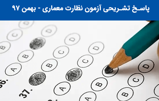 پاسخنامه آزمون معماری نظارت بهمن 97