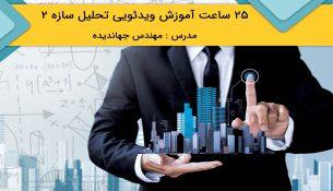 آموزش تحلیل سازه 2
