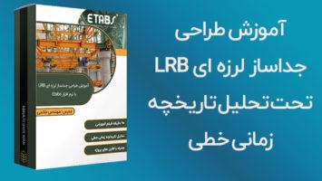جداساز لرزه ای LRB