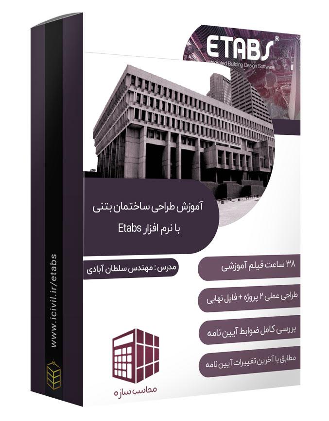 آموزش طراحی ساختمان بتنی با Etabs
