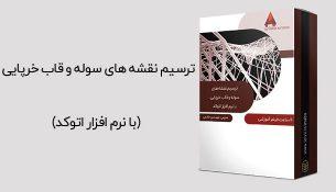 آموزش ترسیم نقشه های سازه های فولادی در اتوکد ( قاب خرپایی و سوله)