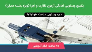 پکیج آمادگی آزمون نظارت و اجرا نظام مهندسی عمران