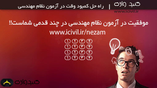کلیدواژه آزمون نظام مهندسی بهمن ۹۴